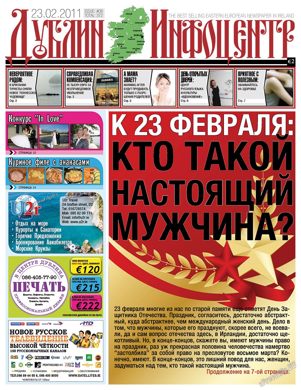 Дублин инфоцентр (газета). 2011 год, номер 8, стр. 1