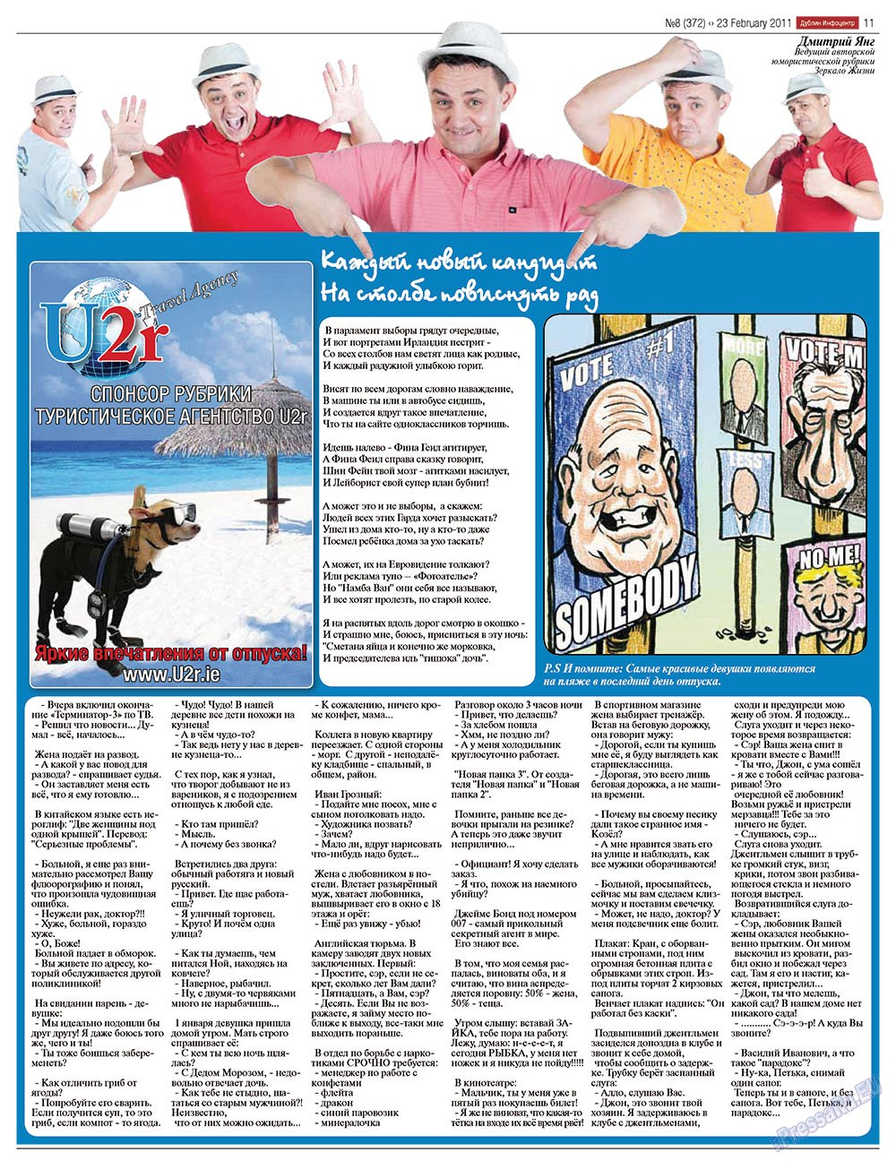 Дублин инфоцентр (газета). 2011 год, номер 8, стр. 11