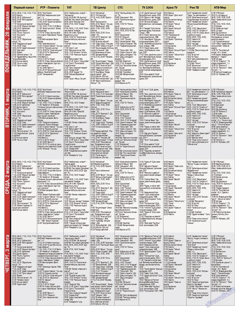 Дублин инфоцентр (газета). 2011 год, номер 8, стр. 12