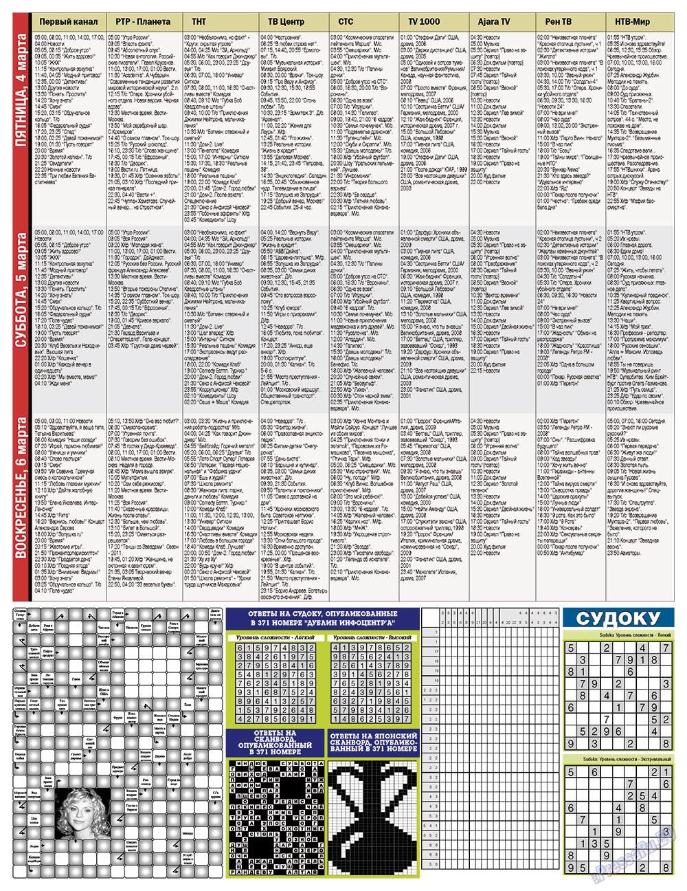 Дублин инфоцентр (газета). 2011 год, номер 8, стр. 13