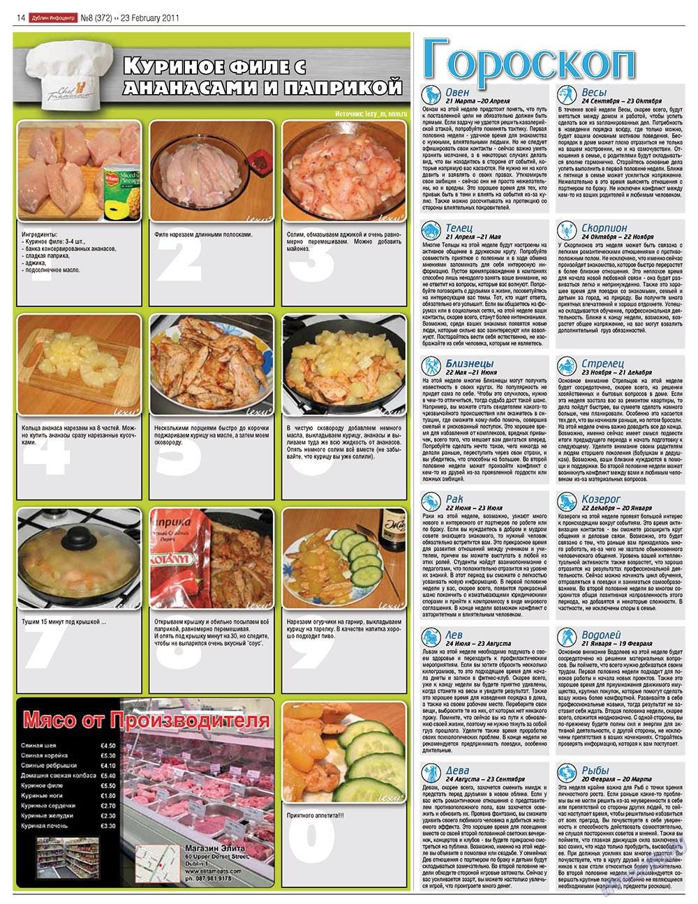 Дублин инфоцентр (газета). 2011 год, номер 8, стр. 14