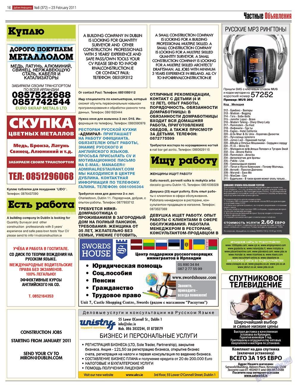 Дублин инфоцентр (газета). 2011 год, номер 8, стр. 16