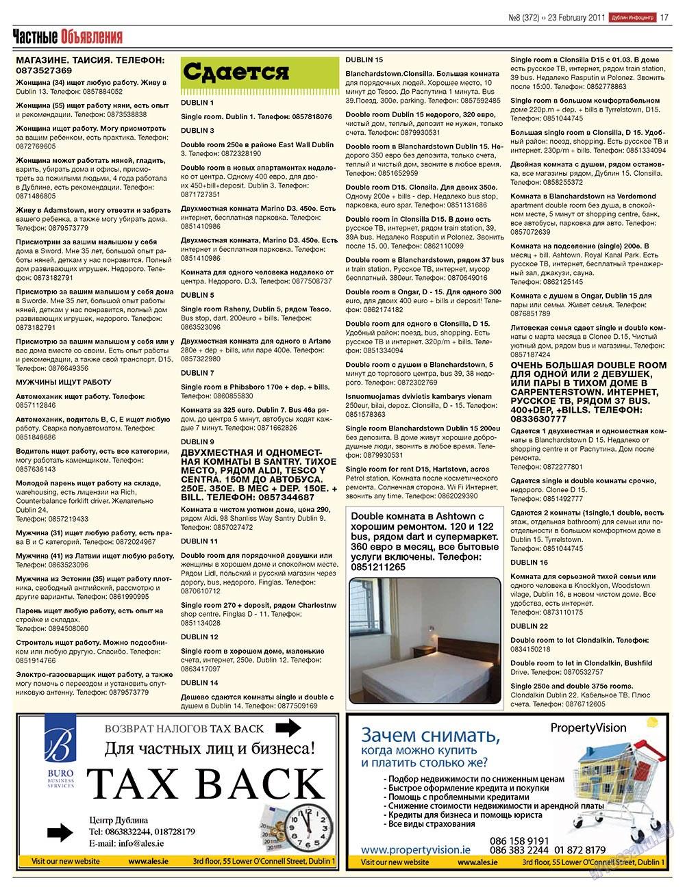 Дублин инфоцентр (газета). 2011 год, номер 8, стр. 17
