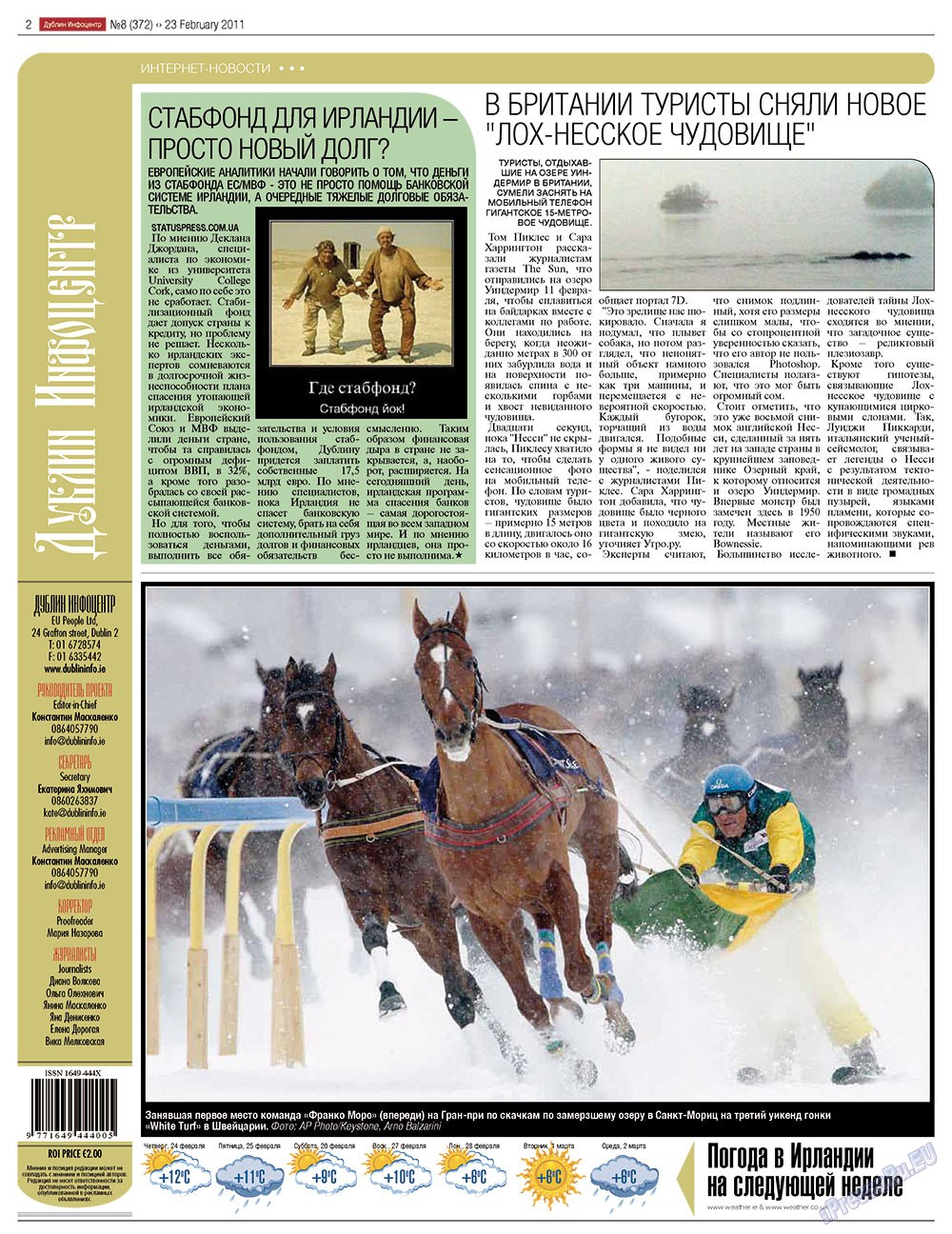Дублин инфоцентр (газета). 2011 год, номер 8, стр. 2