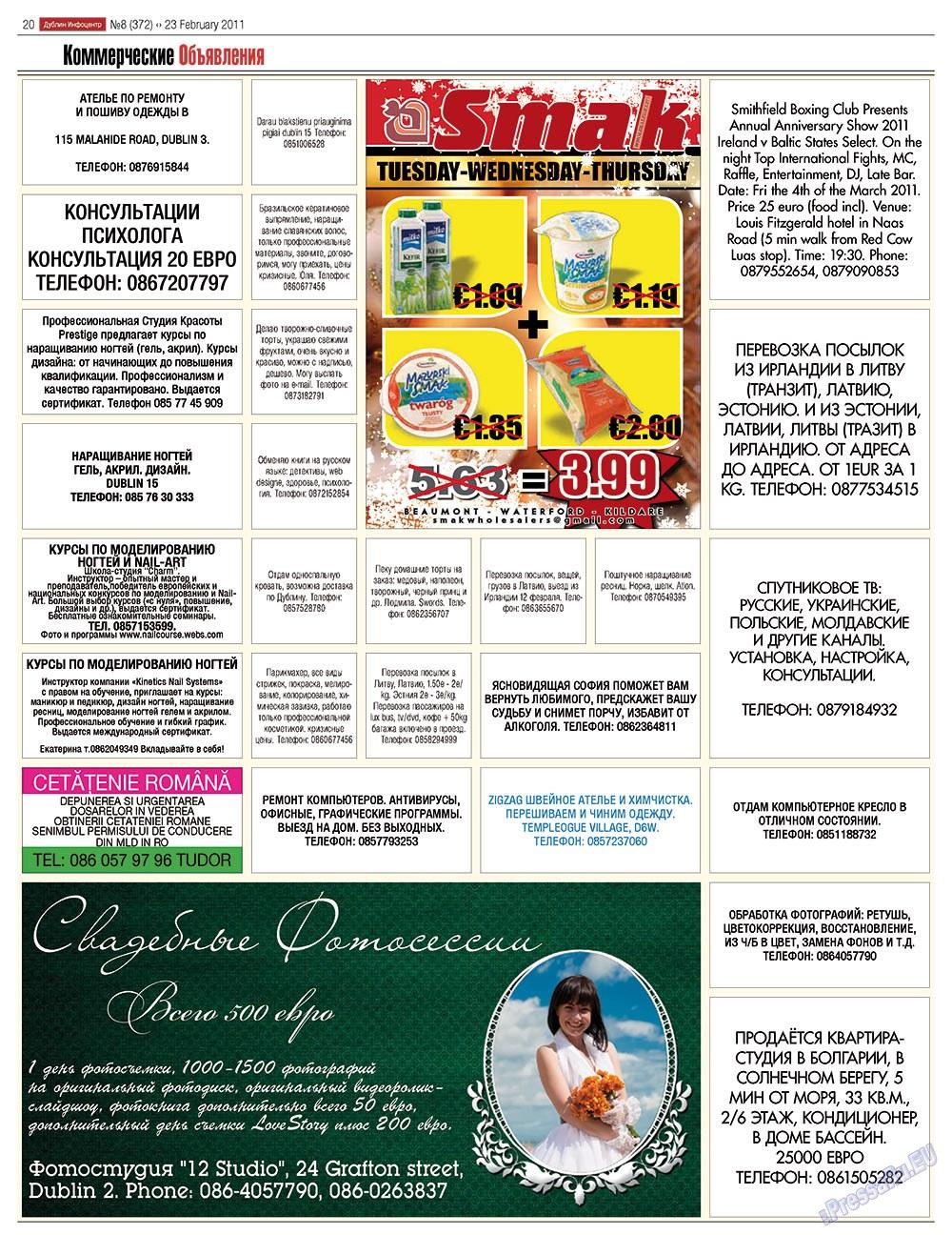 Дублин инфоцентр (газета). 2011 год, номер 8, стр. 20