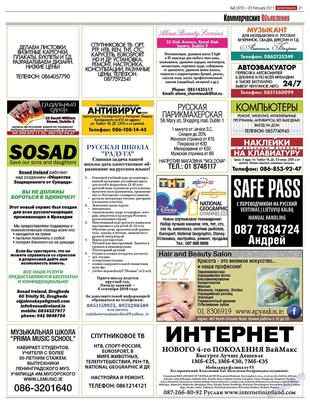 Дублин инфоцентр (газета). 2011 год, номер 8, стр. 21