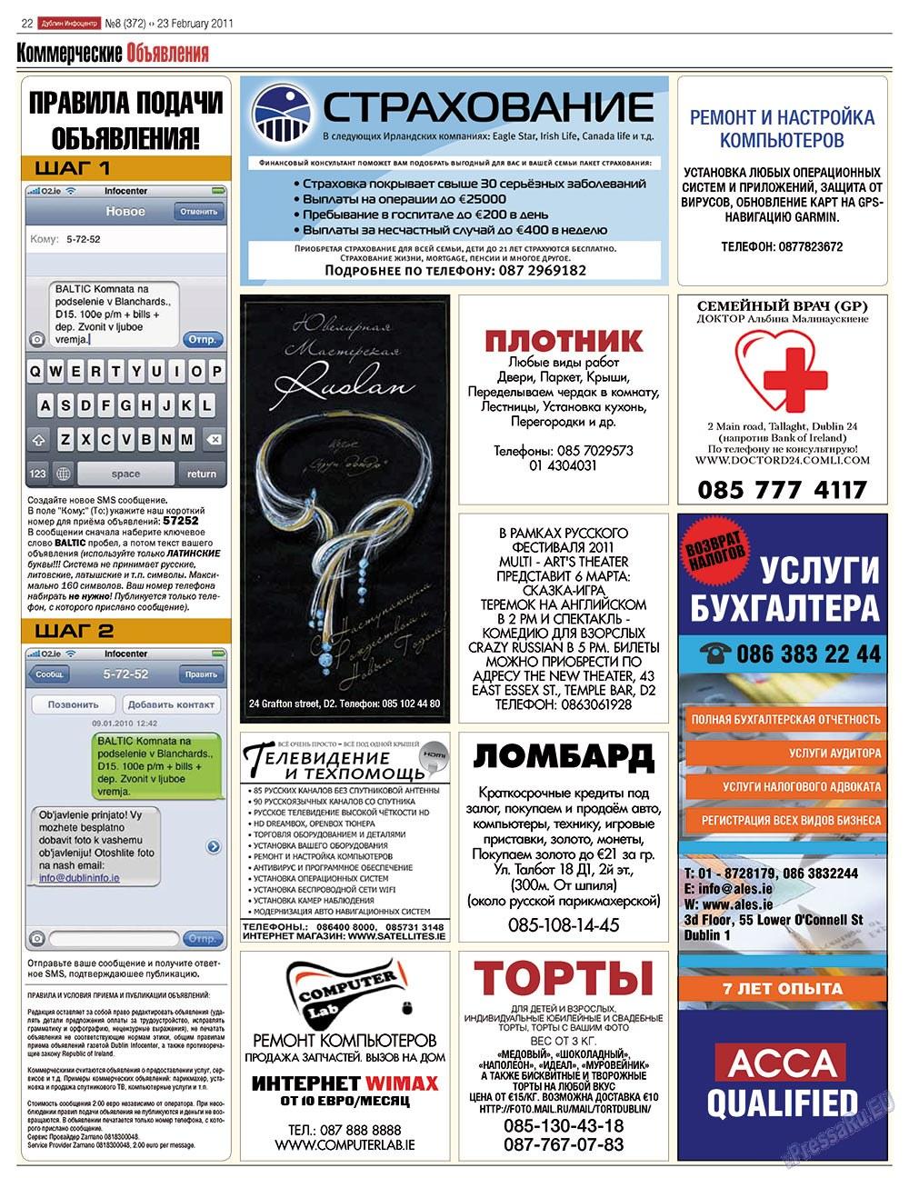 Дублин инфоцентр (газета). 2011 год, номер 8, стр. 22