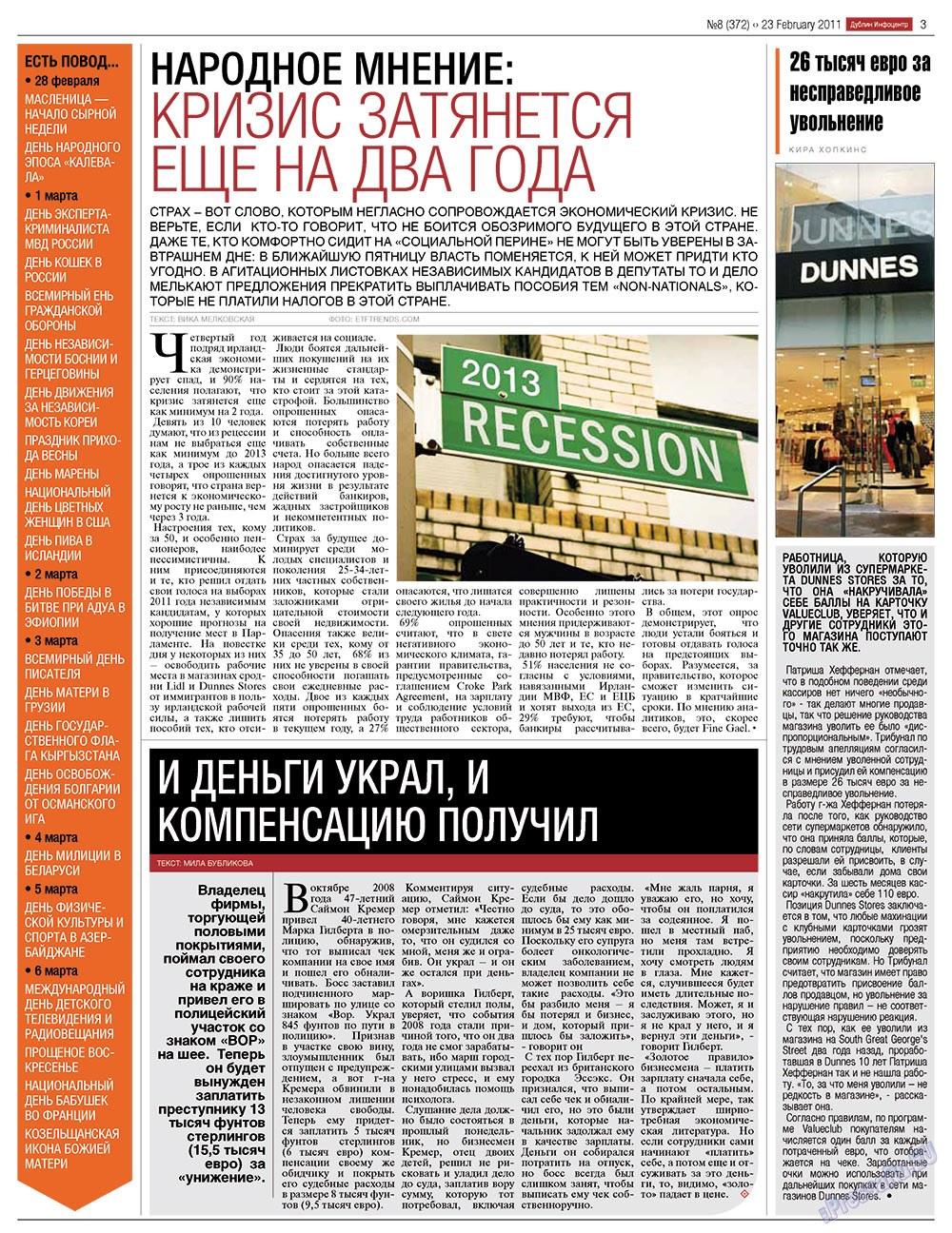 Дублин инфоцентр (газета). 2011 год, номер 8, стр. 3