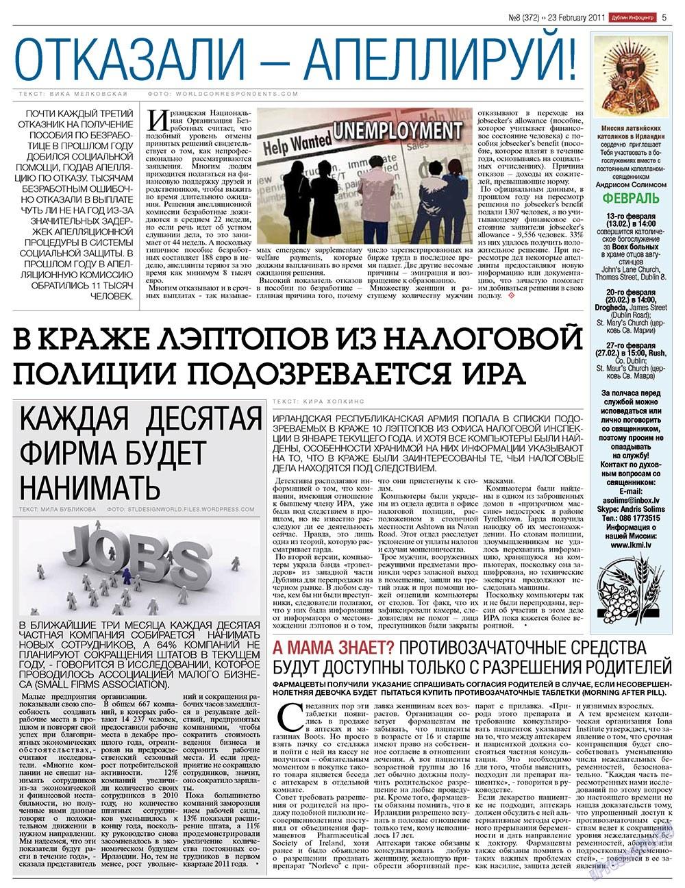 Дублин инфоцентр (газета). 2011 год, номер 8, стр. 5