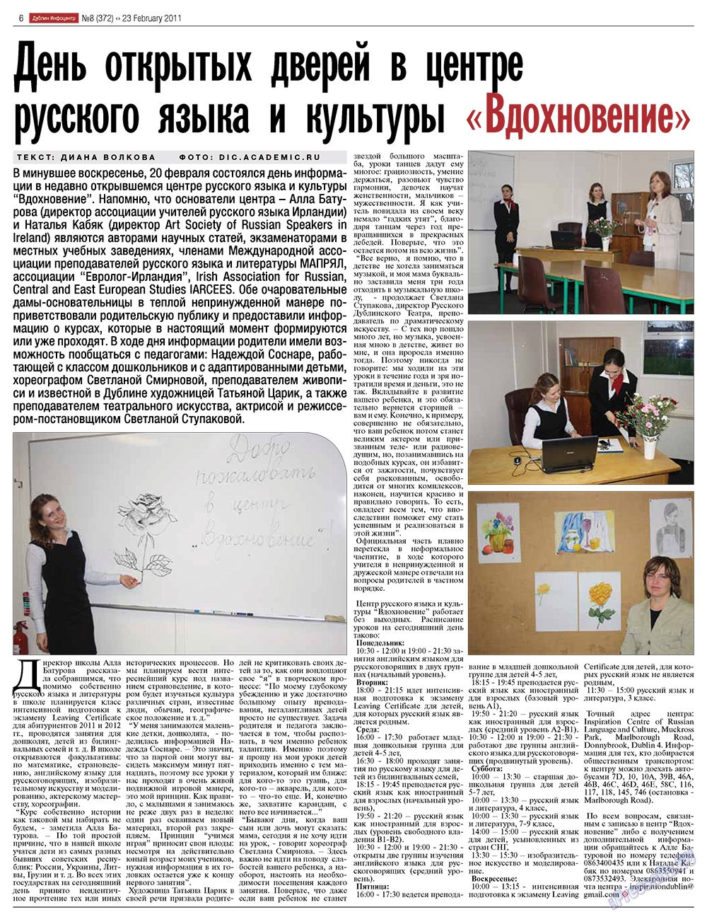 Дублин инфоцентр (газета). 2011 год, номер 8, стр. 6