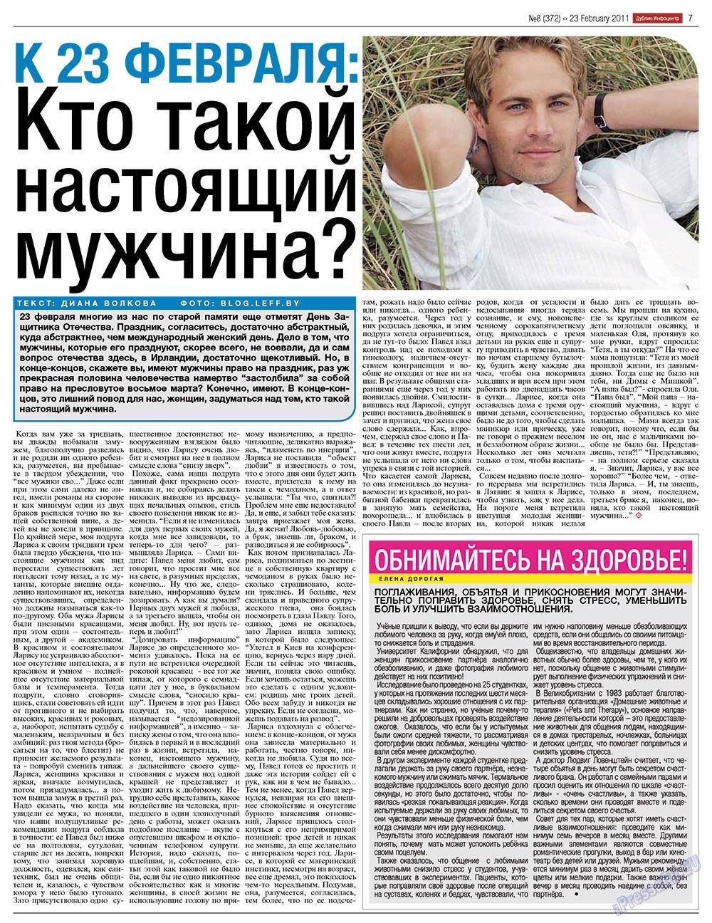 Дублин инфоцентр (газета). 2011 год, номер 8, стр. 7