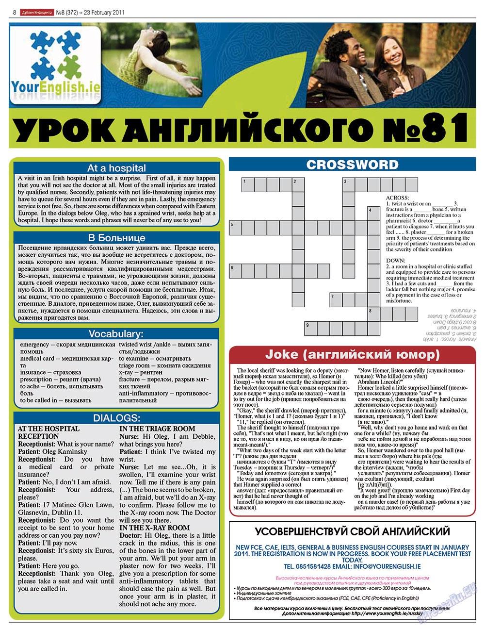 Дублин инфоцентр (газета). 2011 год, номер 8, стр. 8
