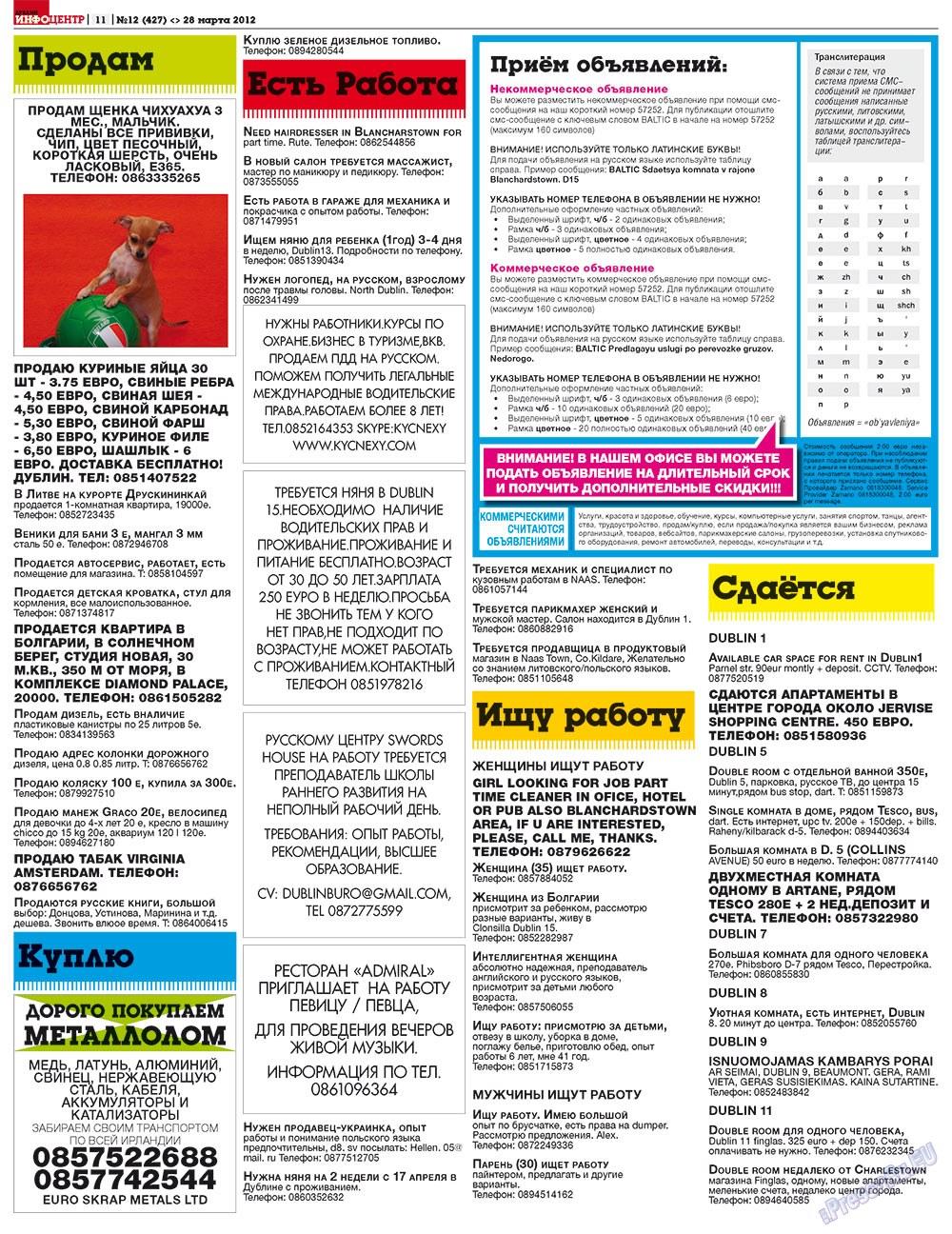 Дублин инфоцентр (газета). 2012 год, номер 12, стр. 11