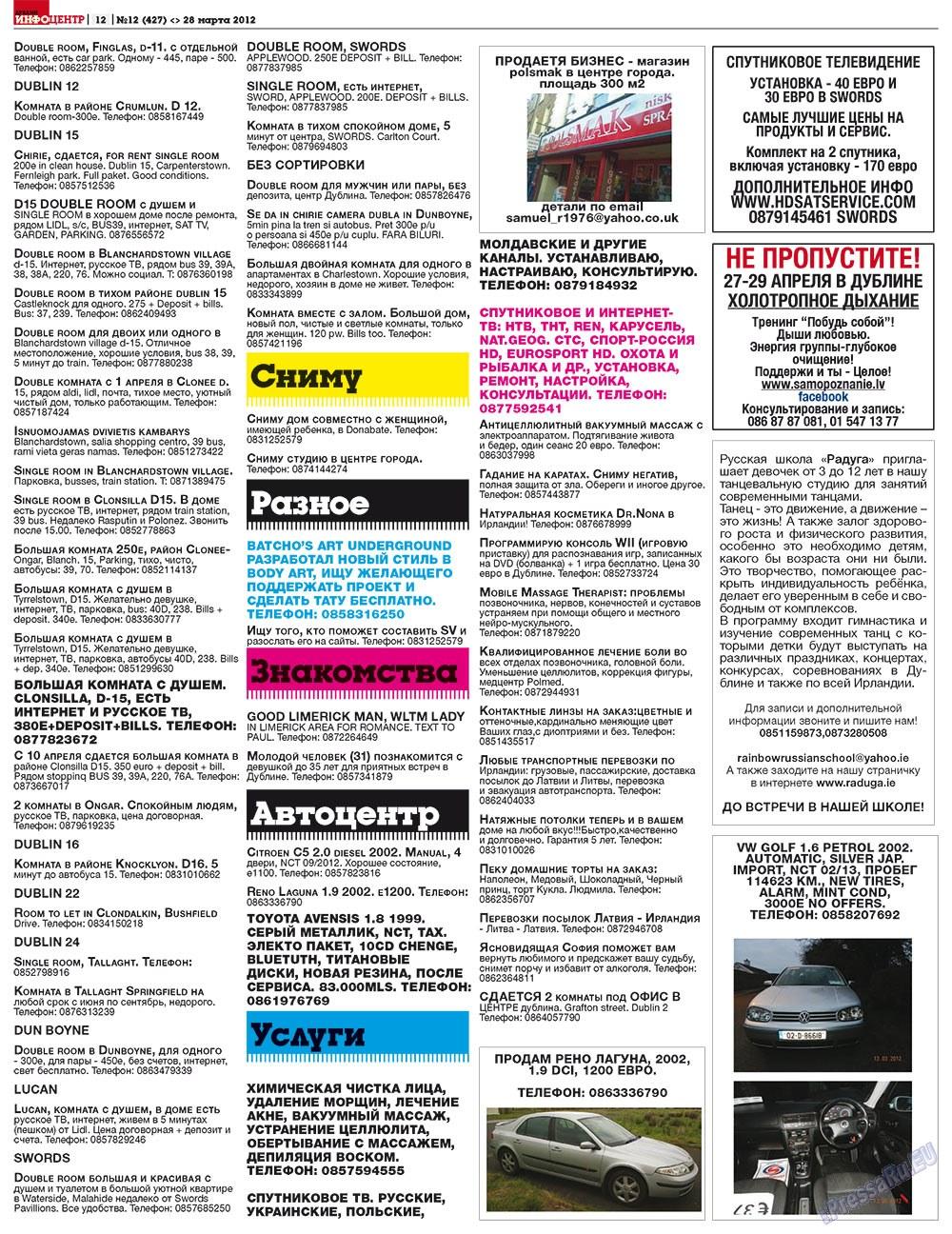 Дублин инфоцентр (газета). 2012 год, номер 12, стр. 12