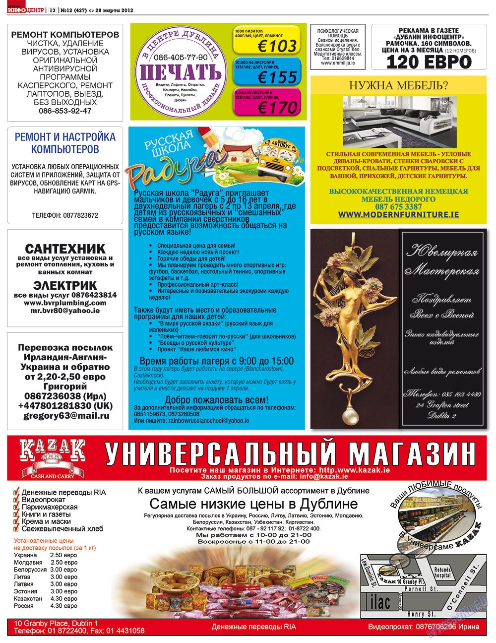 Дублин инфоцентр (газета). 2012 год, номер 12, стр. 13