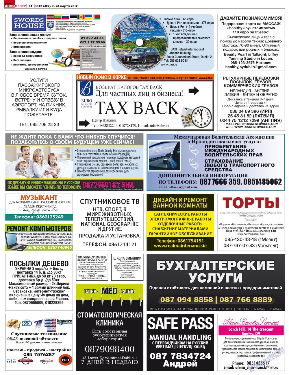 Дублин инфоцентр (газета). 2012 год, номер 12, стр. 14