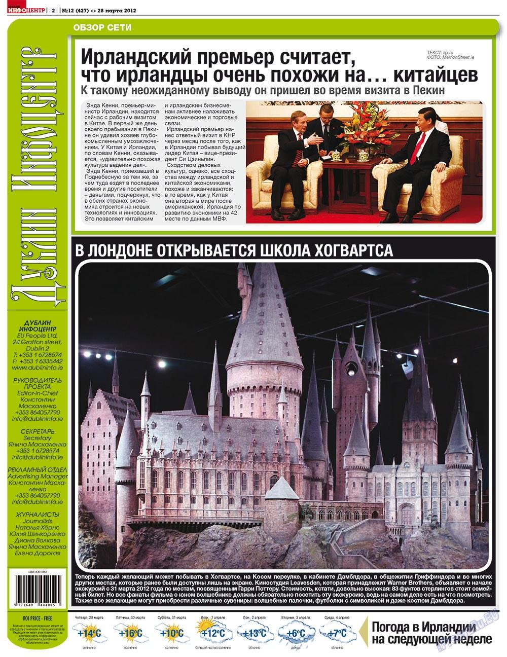 Дублин инфоцентр (газета). 2012 год, номер 12, стр. 2