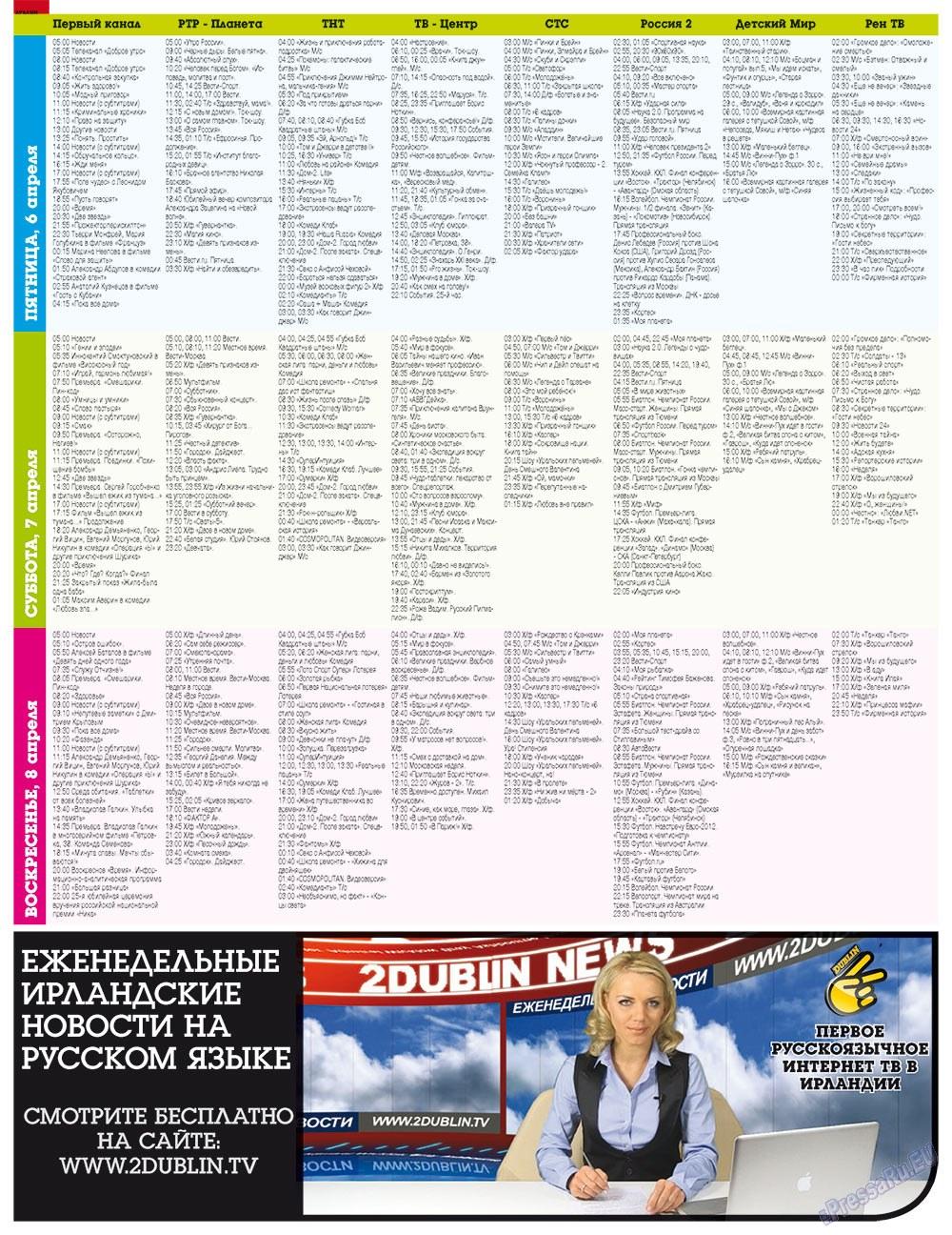Дублин инфоцентр (газета). 2012 год, номер 12, стр. 9
