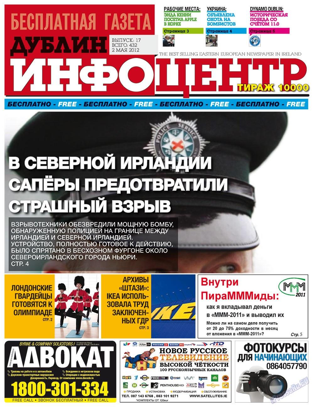 Дублин инфоцентр (газета). 2012 год, номер 17, стр. 1