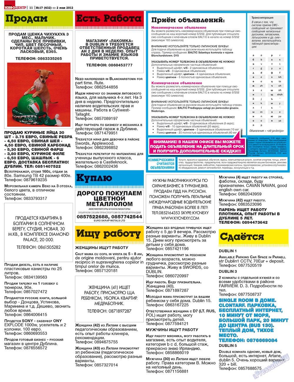 Дублин инфоцентр (газета). 2012 год, номер 17, стр. 11