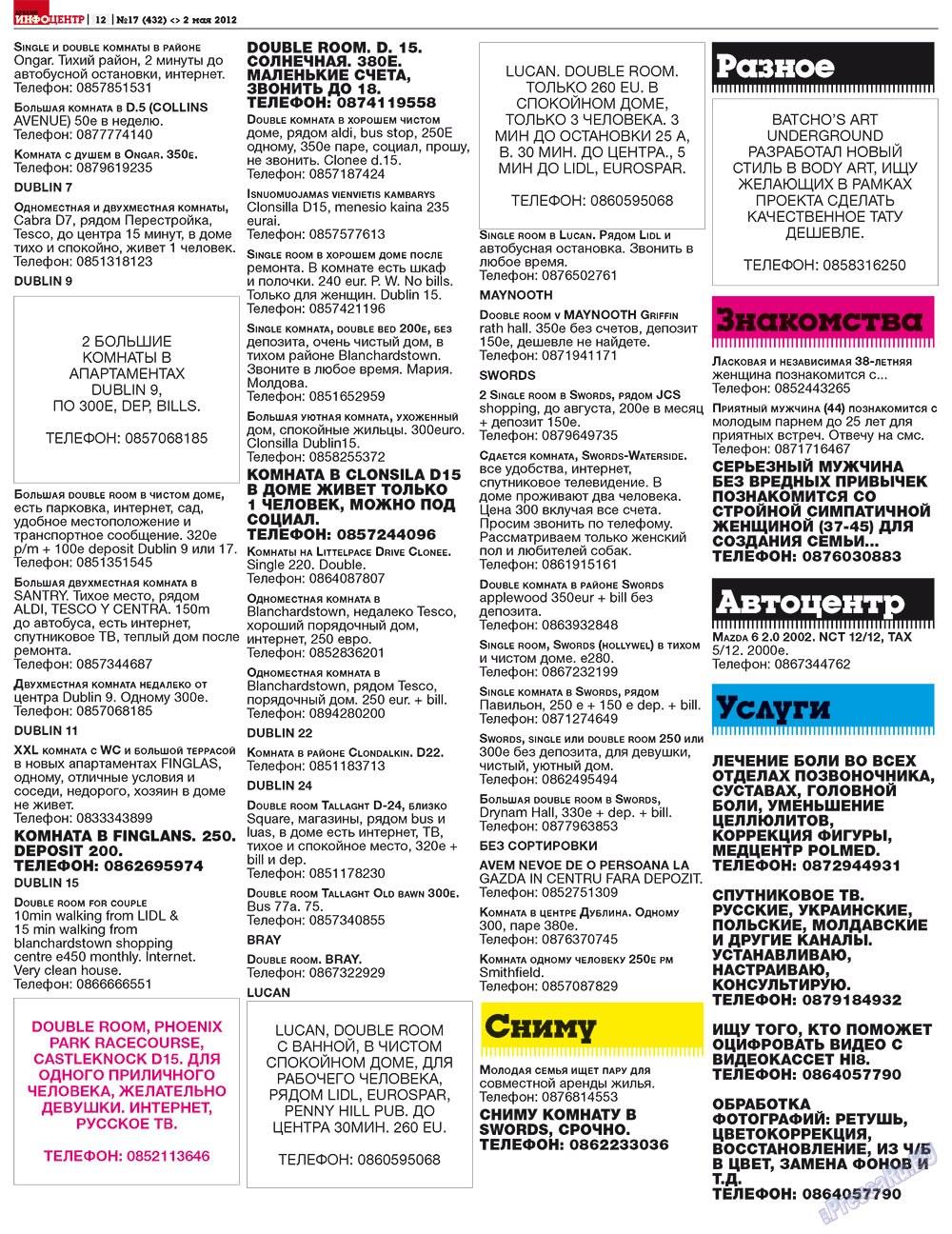 Дублин инфоцентр (газета). 2012 год, номер 17, стр. 12