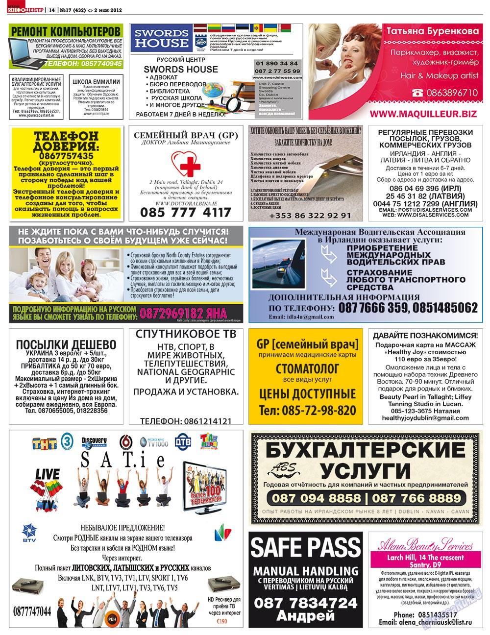 Дублин инфоцентр (газета). 2012 год, номер 17, стр. 14