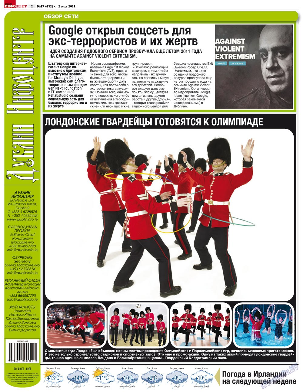 Дублин инфоцентр (газета). 2012 год, номер 17, стр. 2