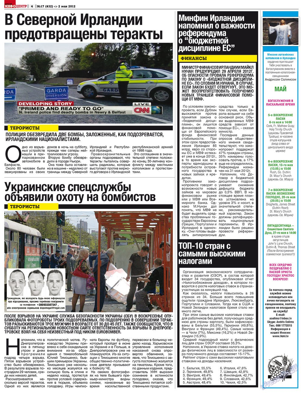 Дублин инфоцентр (газета). 2012 год, номер 17, стр. 4