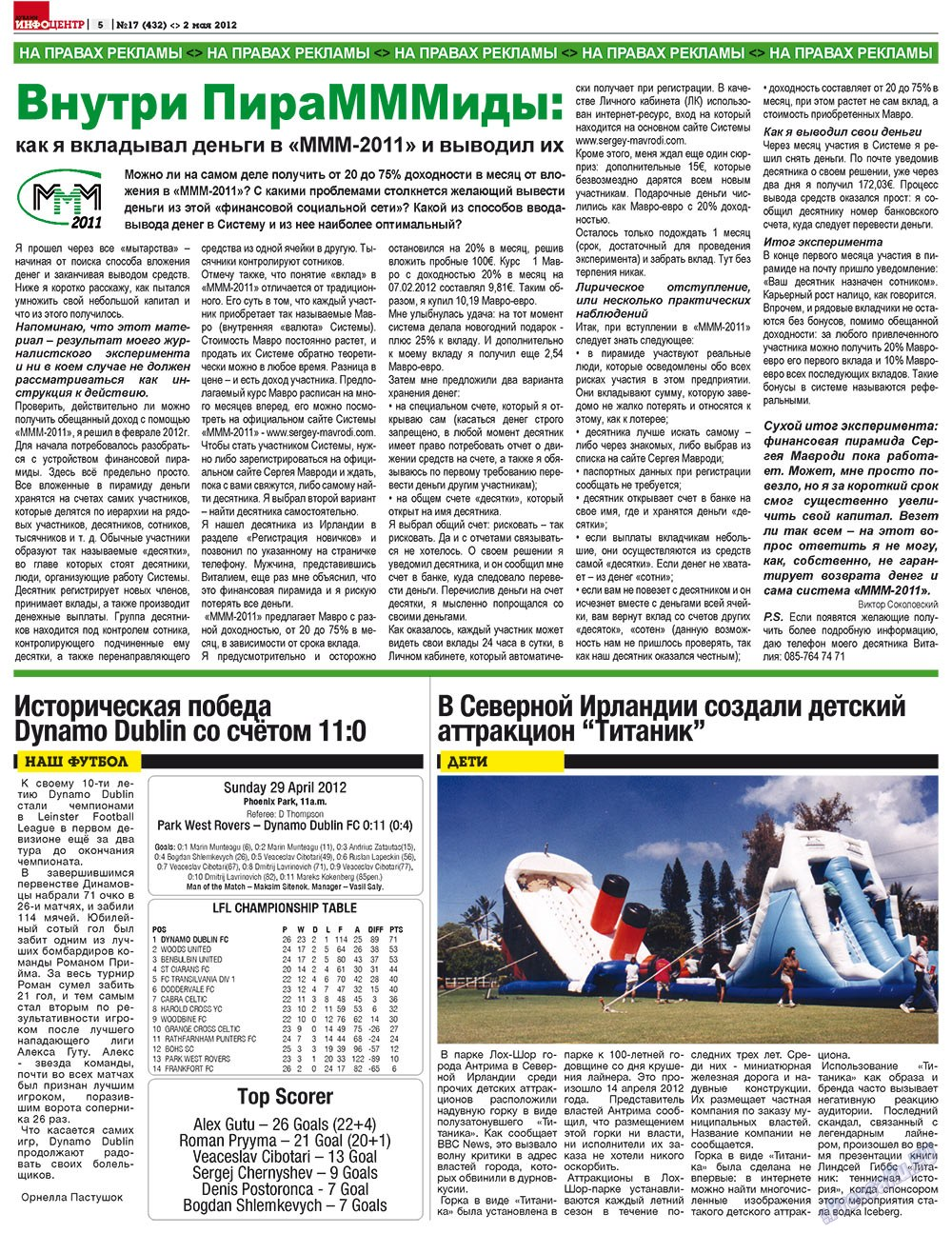 Дублин инфоцентр (газета). 2012 год, номер 17, стр. 5