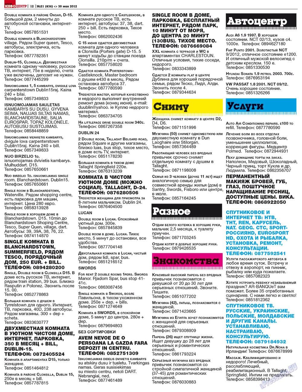 Дублин инфоцентр (газета). 2012 год, номер 21, стр. 12