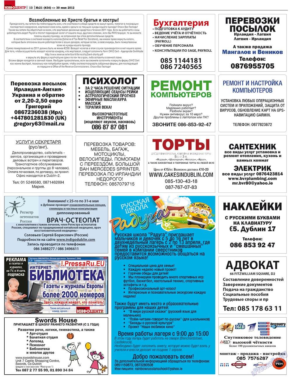 Дублин инфоцентр (газета). 2012 год, номер 21, стр. 13