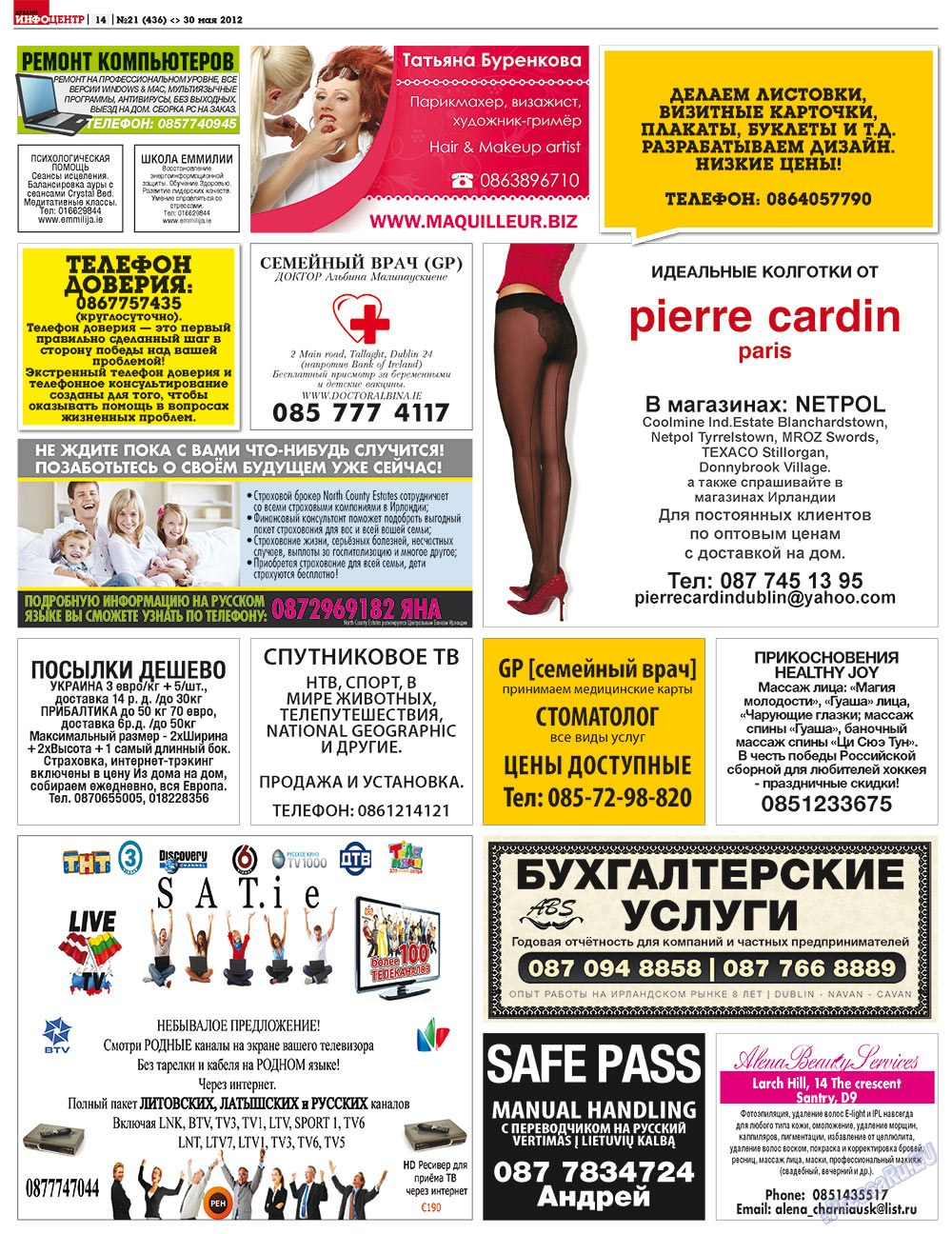 Дублин инфоцентр (газета). 2012 год, номер 21, стр. 14