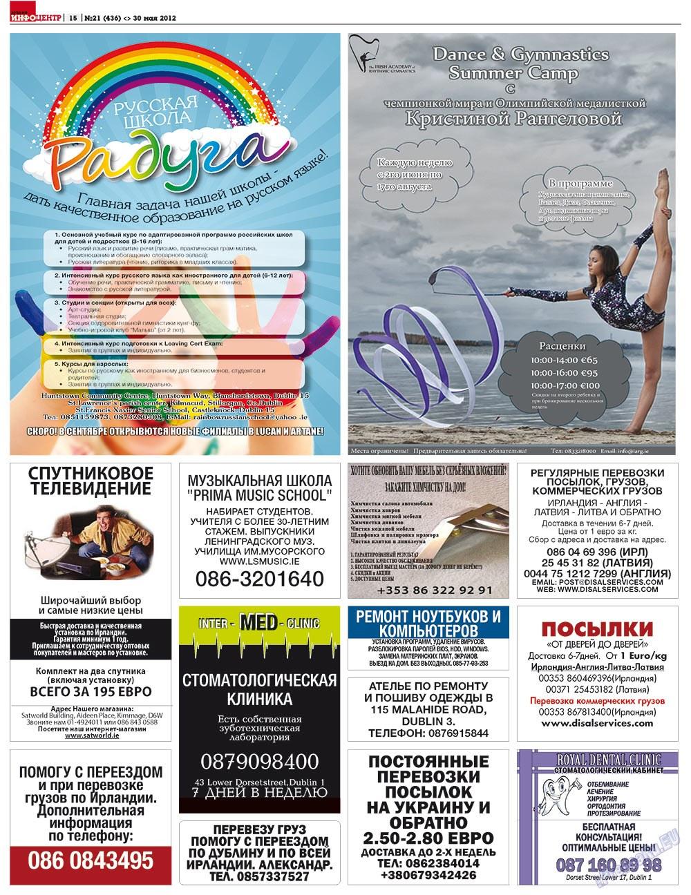 Дублин инфоцентр (газета). 2012 год, номер 21, стр. 15