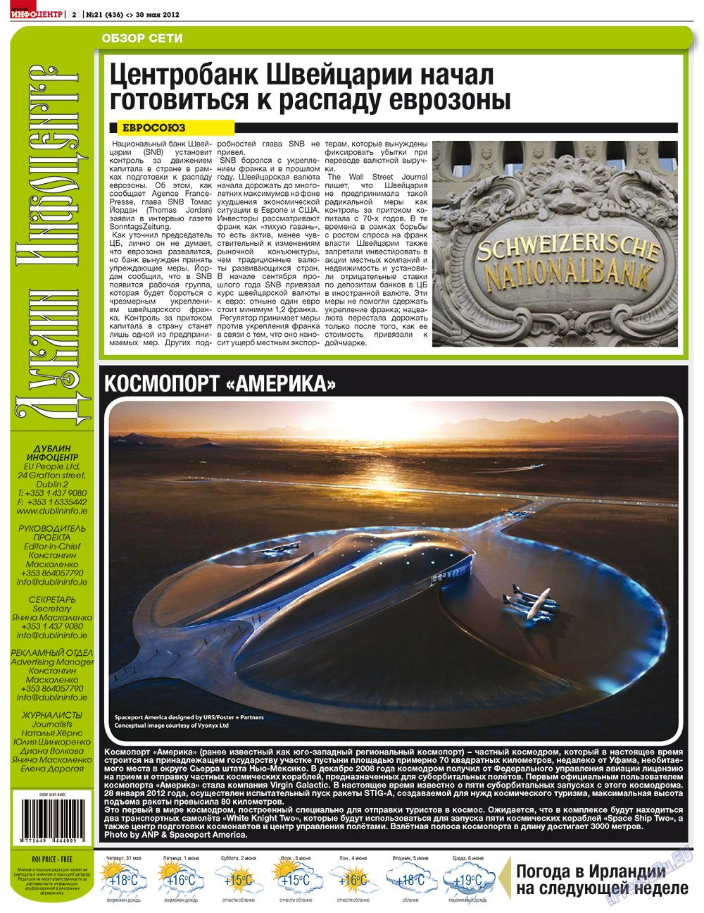 Дублин инфоцентр (газета). 2012 год, номер 21, стр. 2