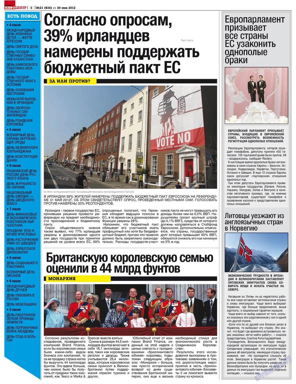 Дублин инфоцентр (газета). 2012 год, номер 21, стр. 3