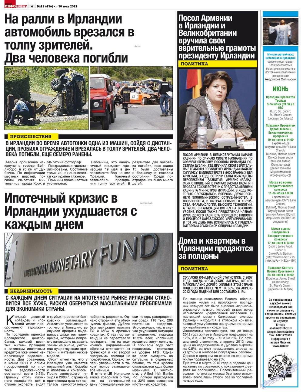 Дублин инфоцентр (газета). 2012 год, номер 21, стр. 4