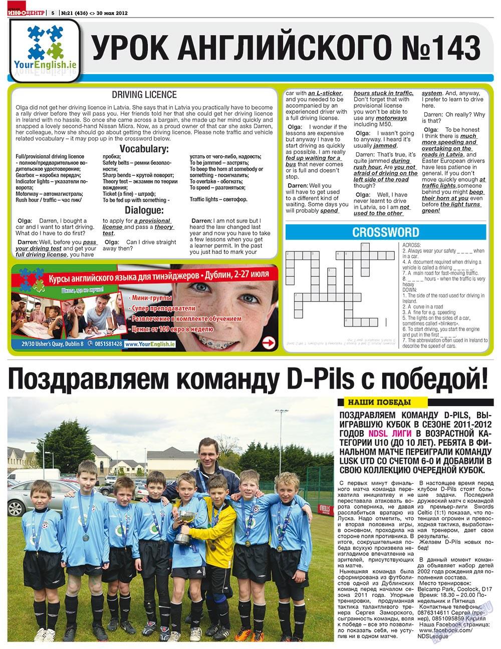 Дублин инфоцентр (газета). 2012 год, номер 21, стр. 5