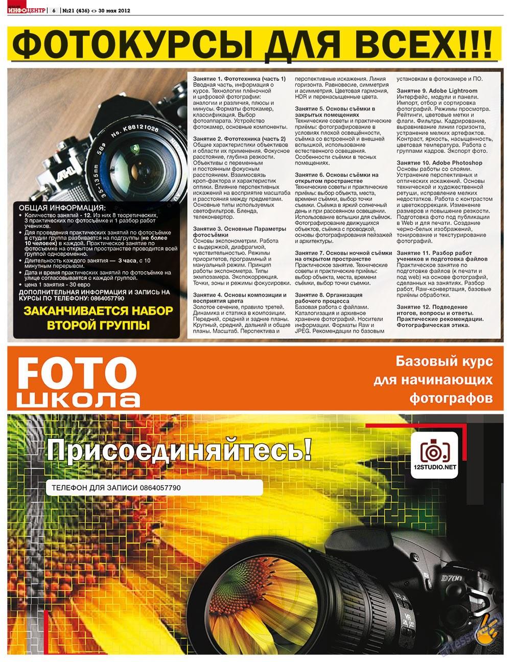 Дублин инфоцентр (газета). 2012 год, номер 21, стр. 6
