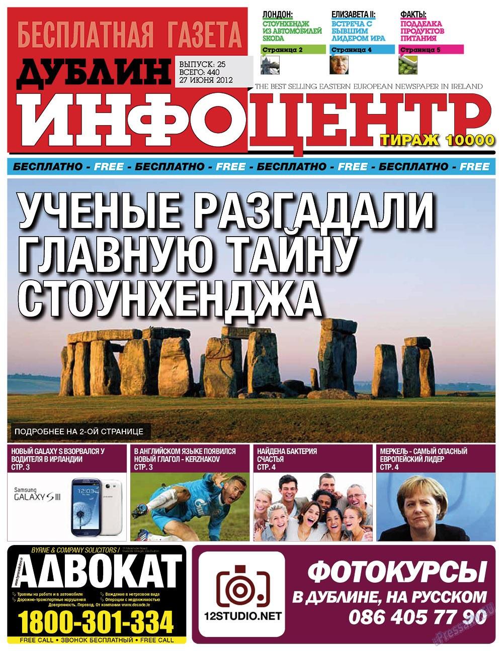 Дублин инфоцентр (газета). 2012 год, номер 25, стр. 1