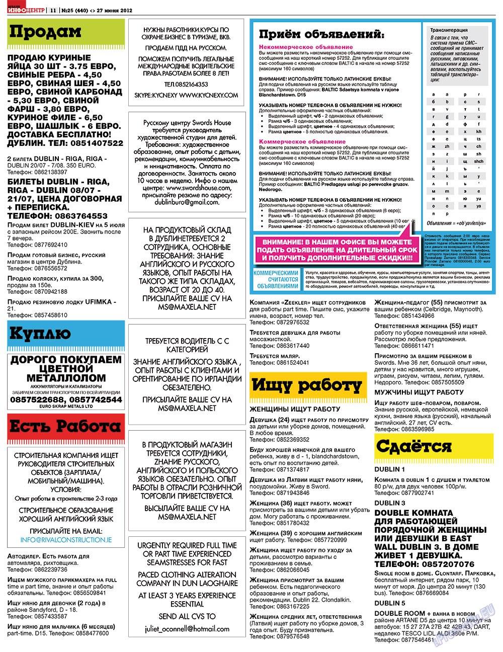 Дублин инфоцентр (газета). 2012 год, номер 25, стр. 11