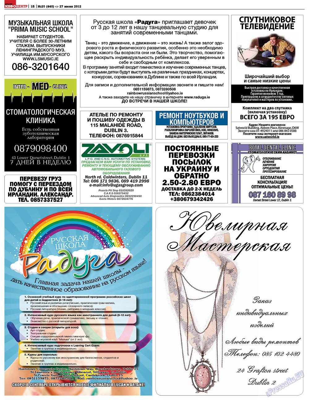 Дублин инфоцентр (газета). 2012 год, номер 25, стр. 15