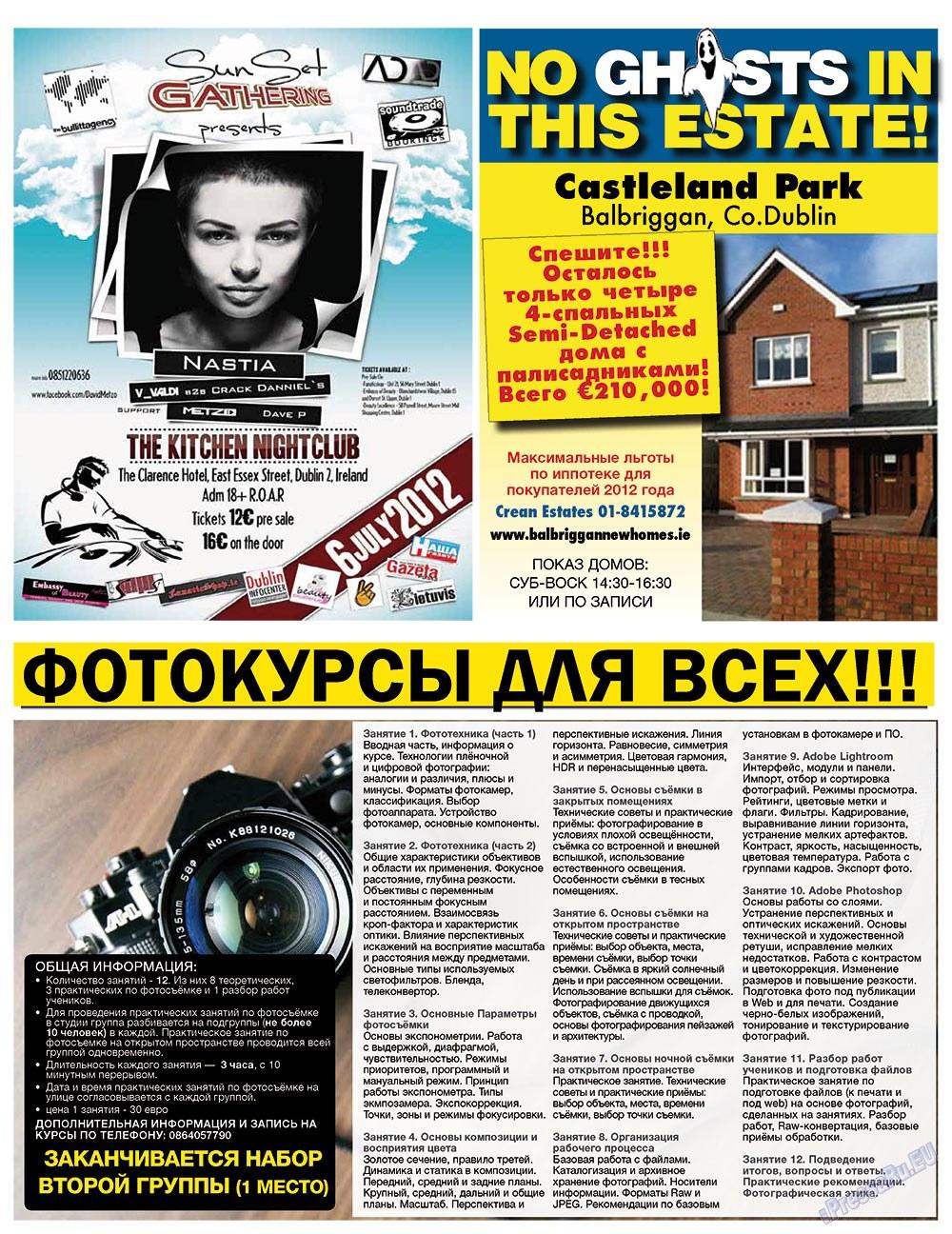 Дублин инфоцентр (газета). 2012 год, номер 25, стр. 16