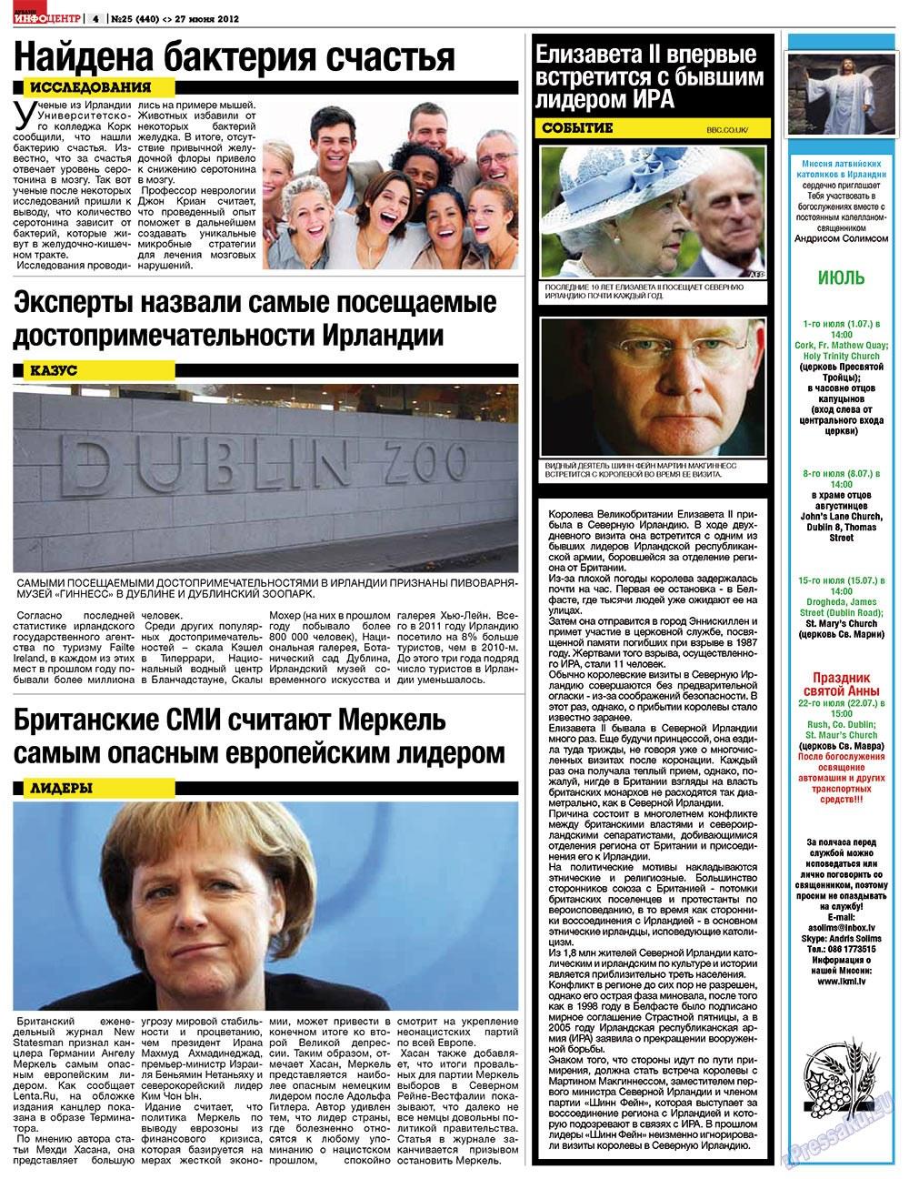 Дублин инфоцентр (газета). 2012 год, номер 25, стр. 4