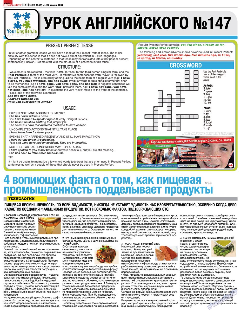 Дублин инфоцентр (газета). 2012 год, номер 25, стр. 5