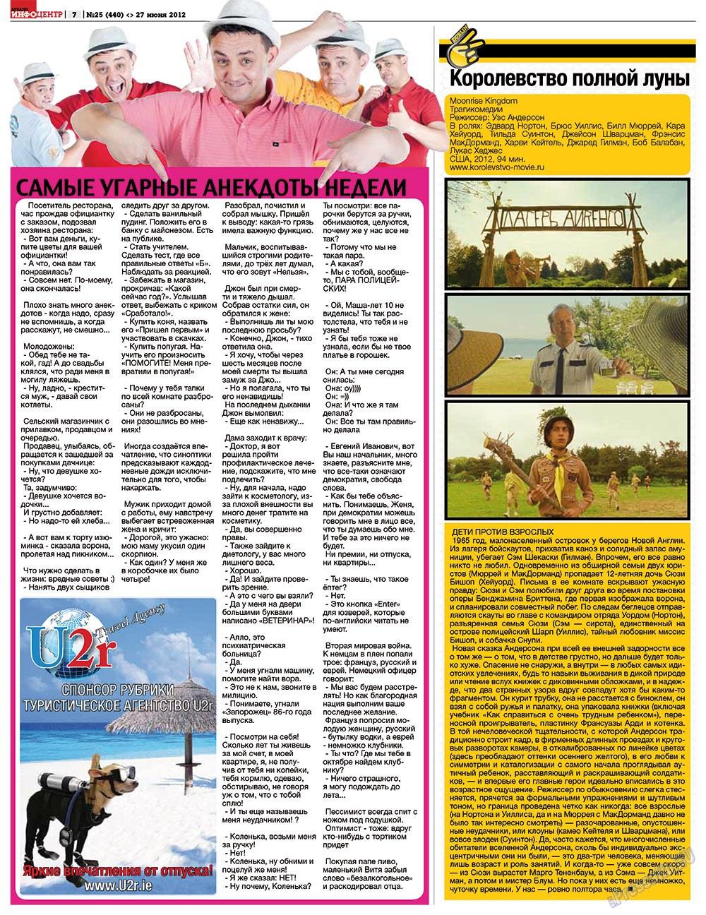Дублин инфоцентр (газета). 2012 год, номер 25, стр. 7