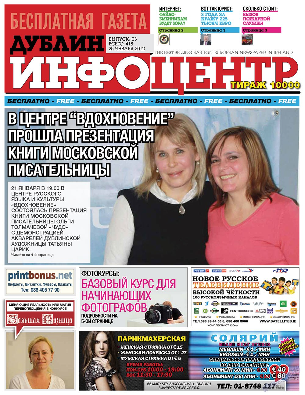 Дублин инфоцентр (газета). 2012 год, номер 3, стр. 1