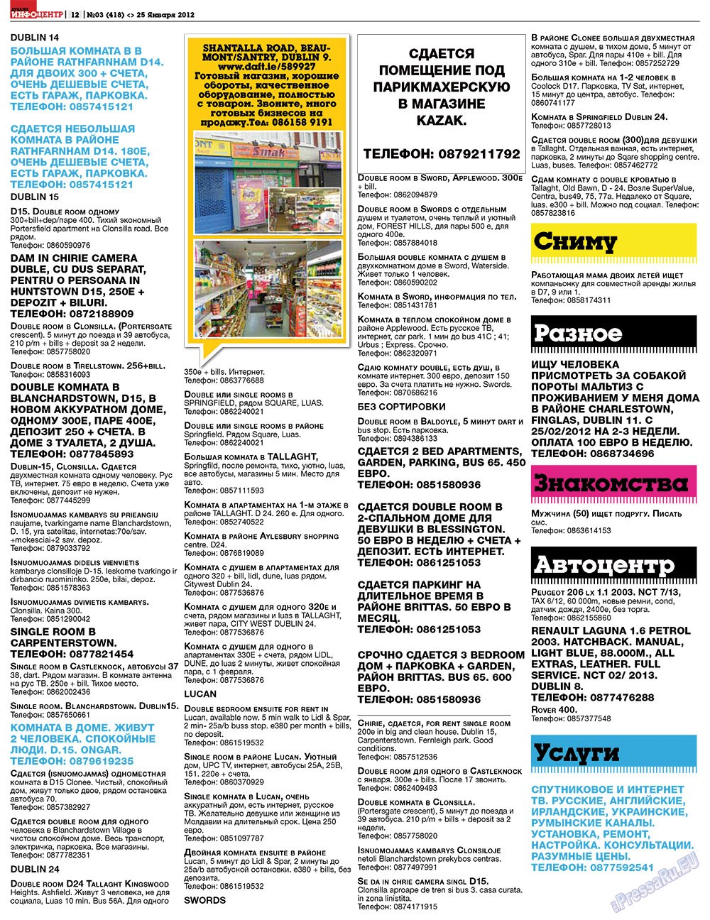 Дублин инфоцентр (газета). 2012 год, номер 3, стр. 12