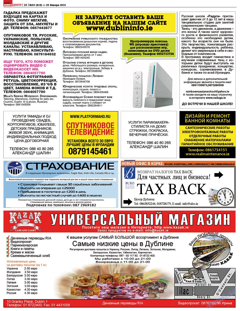 Дублин инфоцентр (газета). 2012 год, номер 3, стр. 13