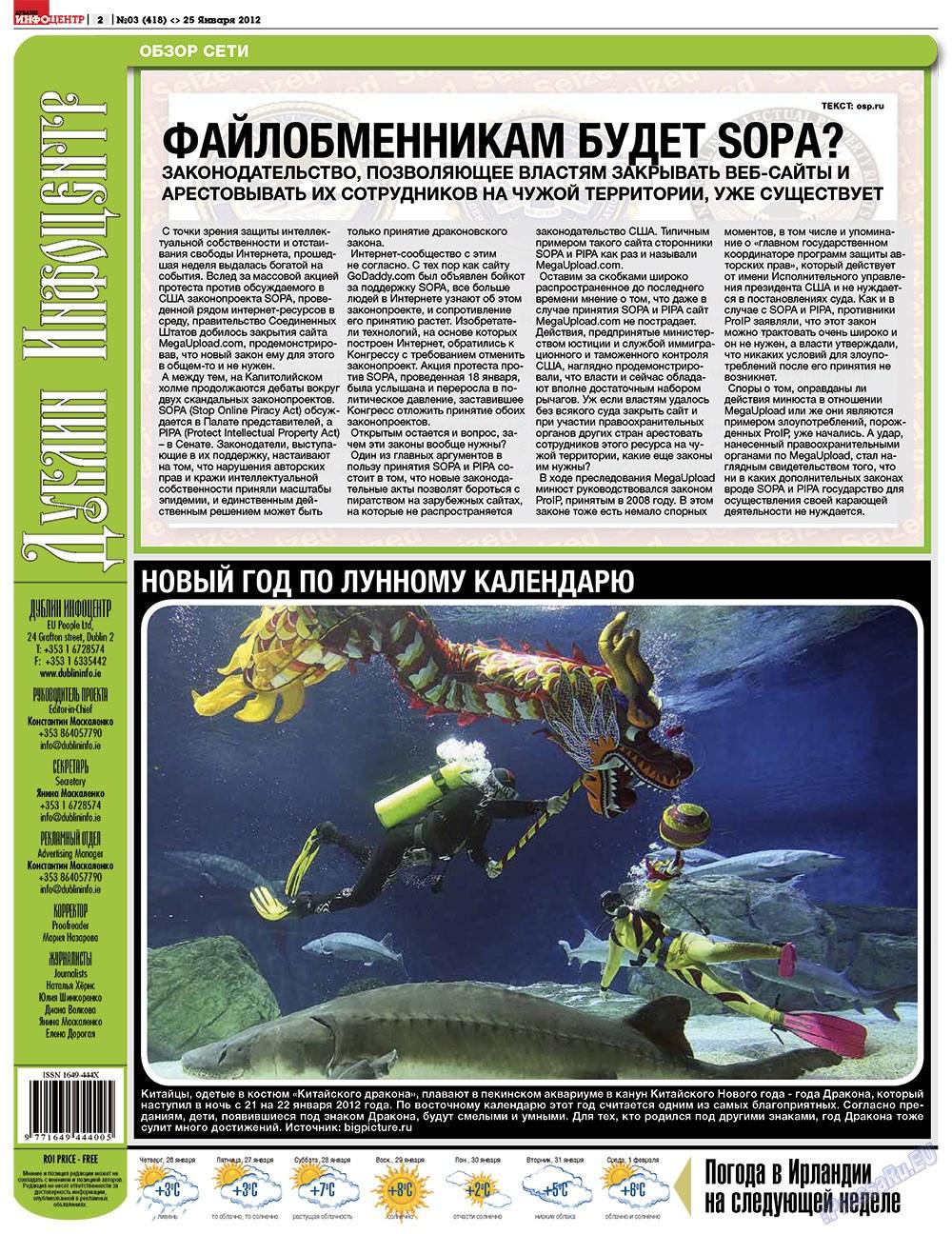 Дублин инфоцентр (газета). 2012 год, номер 3, стр. 2