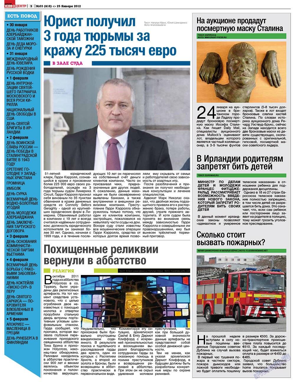 Дублин инфоцентр (газета). 2012 год, номер 3, стр. 3